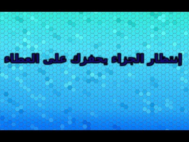 إنتظار الجزاء يحفزك على العطاء | بين القرآن و الأحاديث القدسية