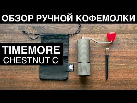 Обзор ручной кофемолки Timemore Chestnut C1 Red (2019) / MYM59