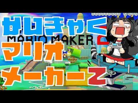 【配信】開脚マリオメーカー2【09】