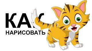 Рисунки котят. КАК НАРИСОВАТЬ КОТЕНКА карандашом(Как нарисовать котенка поэтапно карандашом для начинающих за короткий промежуток времени. http://youtu.be/dKtvVyiJGIw..., 2015-06-26T12:41:45.000Z)