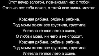 Королёв Красная рябина