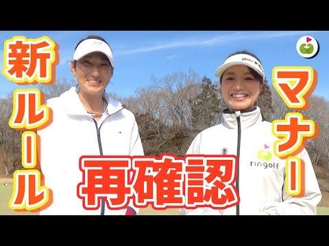 プロキャディの伊能恵子さん登場!ゴルフの新ルールとマナーの再確認します。