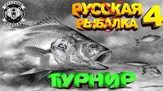 Супер турнир Розыгрыш  Russian Fishing 4 Русская рыбалка 4