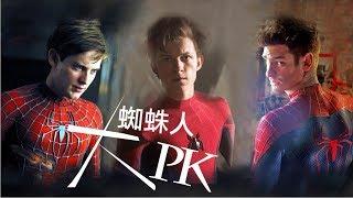 123蜘蛛人~三代蜘蛛人大PK!
