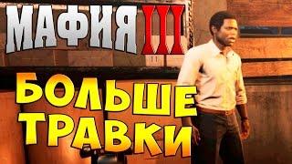 Мафия 3 (Mafia 3) прохождение - часть 21 - Больше Травки