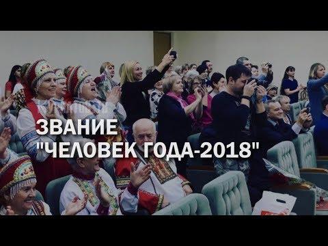 """Церемония награждения """"Человек года-2018"""" в Курчатове"""