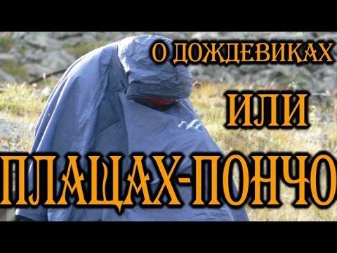 О дождевиках или ПЛАЩАХ-ПОНЧО