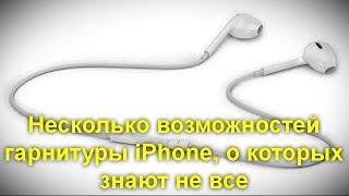 несколько возможностей гарнитуры iPhone, о которых знают не все