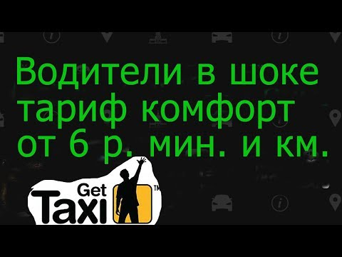 Компания GETT ТАКСИ понижает тариф комфорт в МОСКВЕ БОМЖУЙ С НАМИ