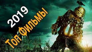 ТОП ФИЛЬМЫ 2019, КОТОРЫЕ УЖЕ ВЫШЛИ / ФИЛЬМЫ УЖАСОВ 2019