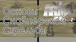 ArmA 2 ACE. Основы снайперской стрельбы(Основы снайперской стрельбы в модификации A.C.E для ARMA II OA., 2014-04-26T19:41:03.000Z)