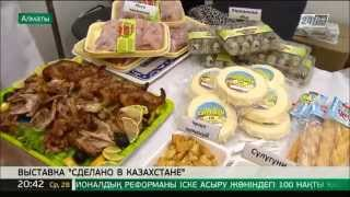 ТК 24KZ В Алматы впервые прошла выставка «Сделано в Казахстане»