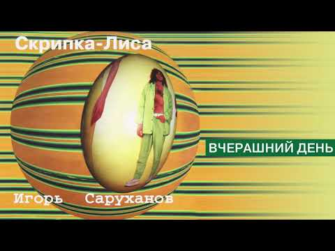 Игорь Саруханов - Вчерашний день