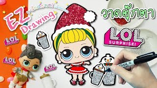 L.O.L.Surprise Doll : wearing Santa dress★HOW TO DRAW★EP#4★Glitter★Coloring Pages♥Tutorial For Kids♥
