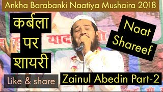 कर्बला पर शायरी  Zainul Abedin  ankha barabanki naatiya mushaira 2018