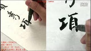 陳忠建老師寫趙孟頫《洛神賦》20如約素延頸秀項皓質呈露芳澤