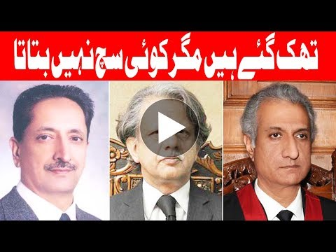Sharif family must prove money trail, here or in trial court - Supereme Court