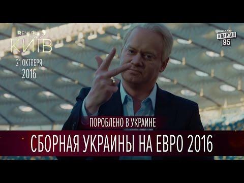 Мультфильм украинский 2016