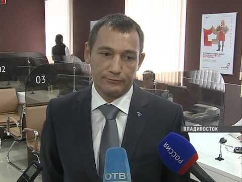 Во Владивостоке открылся новый многофункциональный центр