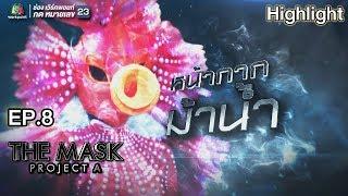 หน้ากากม้าน้ำ | EP.8 | THE MASK PROJECT A