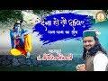 Bhagwat Katha Bhajan Dena Ho To Dijiye Jnm Jnm Ka Sath ...( Him Ras  ) Mp3