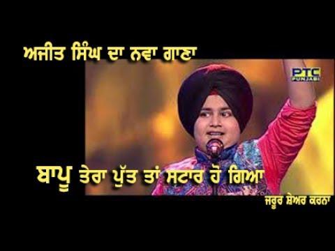 ਬਾਪੁ ਤੇਰਾ ਪੁੱਤ ਤਾਂ ਸਟਾਰ ਹੋ ਿਗਆ  Ajit Singh  New Punjabi Song 2017   Punjabi Entertainment 2017