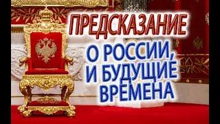 ПРОРОЧЕСТВО О РОССИИ, наши судьбы и будущие времена!