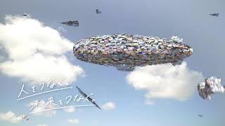「東アジア文化都市2020北九州」開催決定PV(リンク先ページで動画を再生します。)