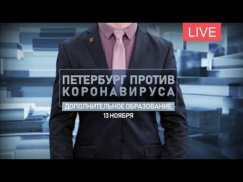 Петербург против коронавируса.