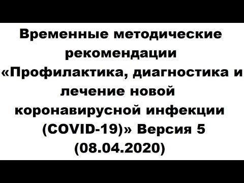 Тесты НМО. Временные методические рекомендации «Профила... Версия 5 (08.04.2020). Ответы по алфавиту