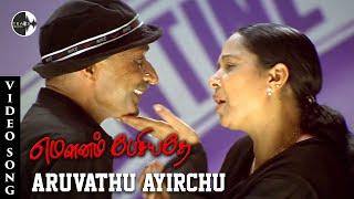 Arupadhu Aayidichu   Mounam Pesiyadhe   Yuvan Shankar Raja   Suriya   Trisha   Ameer   Track Musics