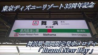 【東京ディズニーリゾート35周年記念】舞浜駅期間限定発車メロディ「 Brand New Day 」