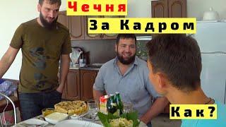 Чечня за Кадром В Гостях, Дома и на Улицах. Чеченское Гостеприимство