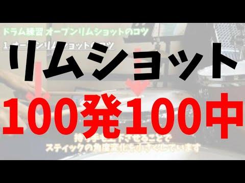 ドラム スネアのオープンリムショットのコツ【100発100中】