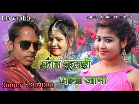 SONG KON KULHI AANA JANA SINGER SUNDRA NEW 2017 FULL HD KHORTA VIDEO