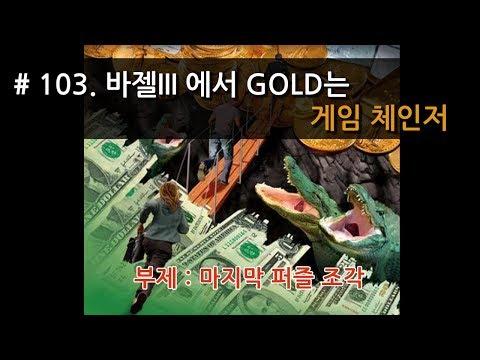 [J_TV] #103. 바젤III 와 GOLD (부제: 마지막 퍼즐 조각)