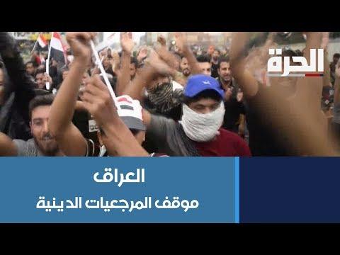 مع تواصل الاحتجاجات.. ما هو موقف المرجعيات الدينية السنية والشيعية في العراق؟
