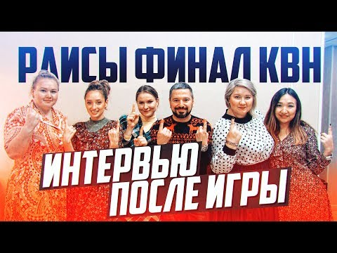 """Интервью с командой КВН """"Раисы"""""""