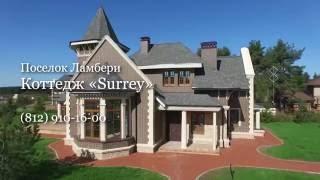 видео Дом в английском стиле. Фасады проектов загородных домов в английском стиле