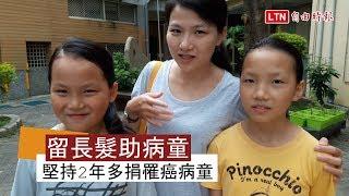 揪心!小三男童留長髮被笑 堅持2年多捐罹癌病童