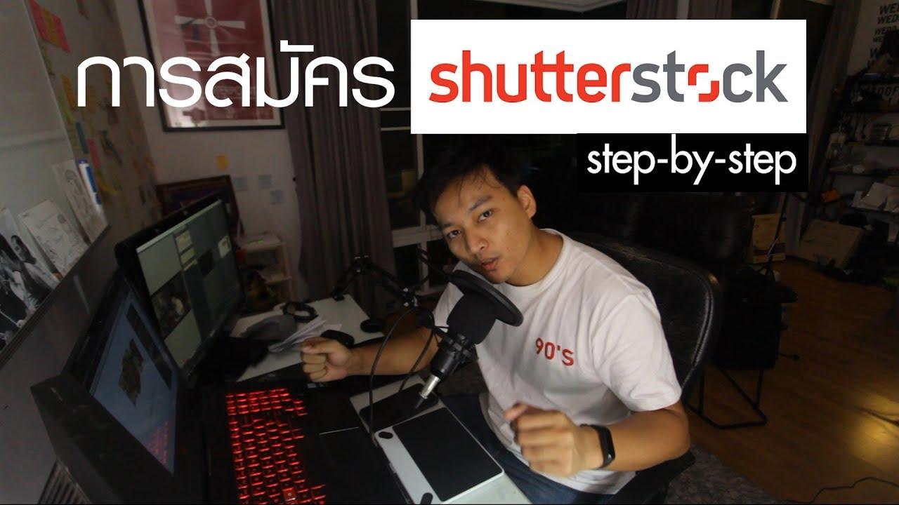 สมัคร Shutterstock แบบจับมือทำ