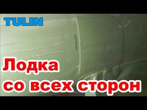 АКВА 2600   Обзор лодки ПВХ под мотор