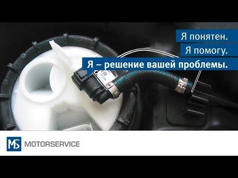 Погружные модули Mercedes-Benz - Motorservice Group