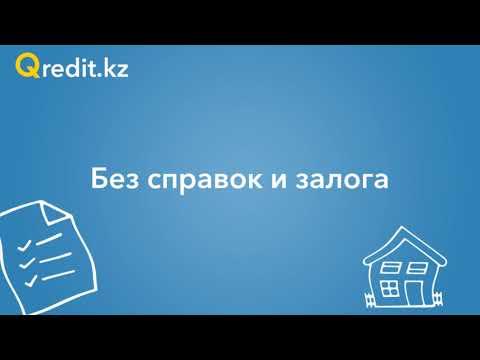 Qredit.kz - онлайн займы в Казахстане