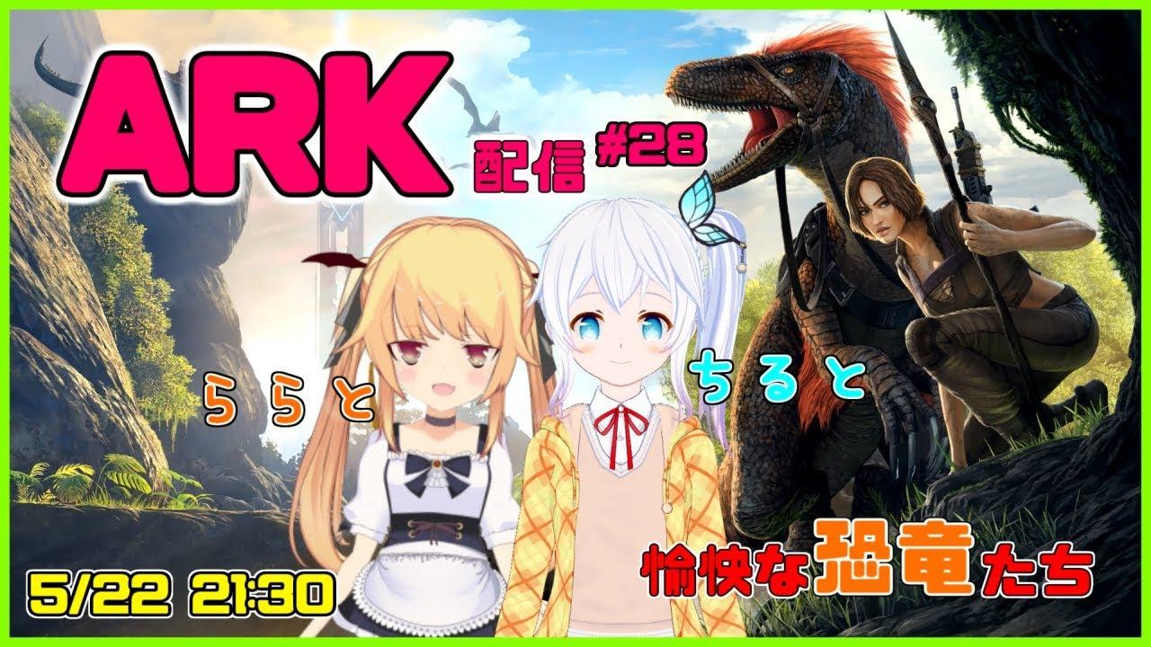 【ARK: Survival Evolved】ららちるの初心者恐竜サバイバル #28【Vtuber】