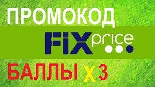 Фикс Прайс промокод / fix price тройные баллы