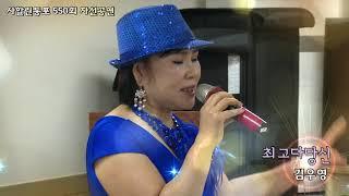 가수김우영/최고다당신/사할린동포송년음악회