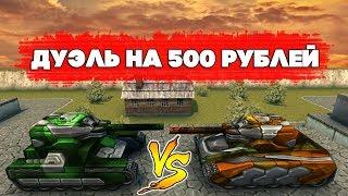 ТАНКИ ОНЛАЙН l ДОНАТ 500 РУБЛЕЙ ЗА ПОБЕДУ в ДУЭЛИ l БИТВА ЮТУБЕРОВ