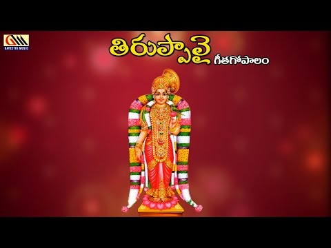 Thiruppavai || Telugu Devotional Songs || Nitya Santhoshini, Gayatri