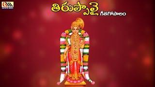 Thiruppavai || Telugu Devotional Songs || Nitya Santhoshini, Gayatri